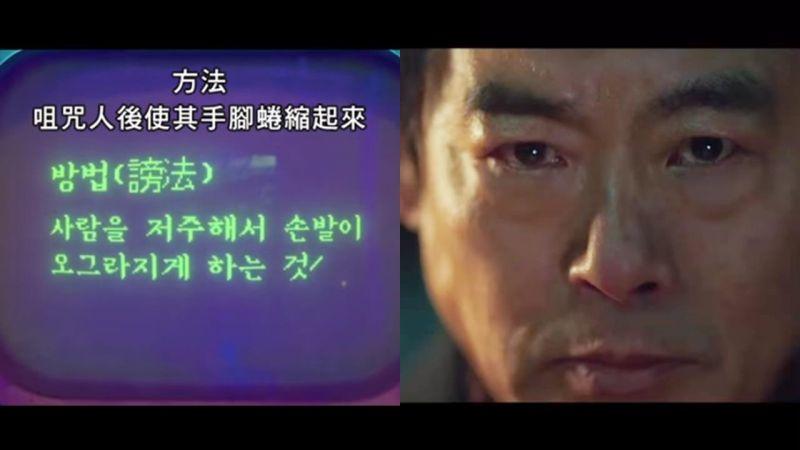 2020年必看恐怖驚悚劇《謗法》成東鎰主演/正式預告:詛咒三步驟,置你於死地!