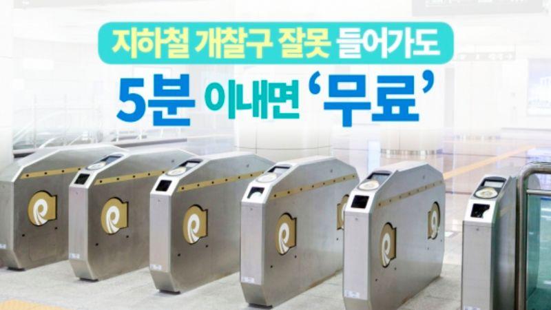 首爾地鐵跑錯方向或下錯站再也不用怕!進出閘5分鐘以內不用多掏錢