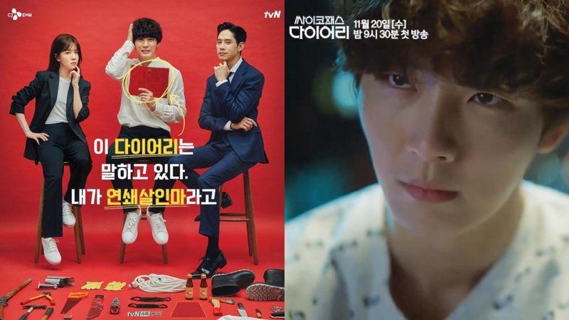 尹施允挑战新角色!tvN《精神病患者日记》预告公开恐怖又有搞笑反转?