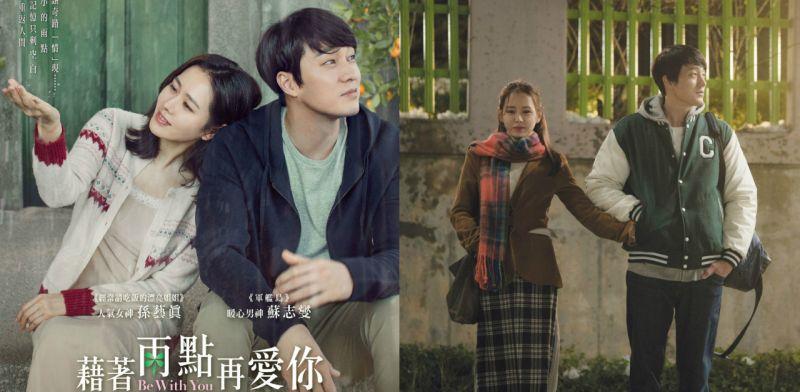 《藉著雨點再愛你》將於6月28日香港上映!