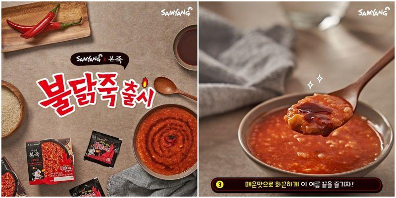 韓國最新必吃聯名美食,三養X本粥《辣雞粥》上市