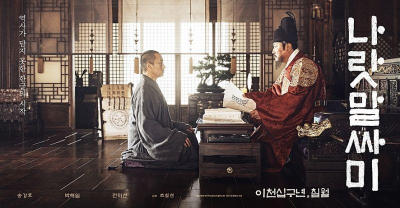 双男主都是电影大咖! 宋康昊&朴海日新片《国之语言》重现韩文创制传奇