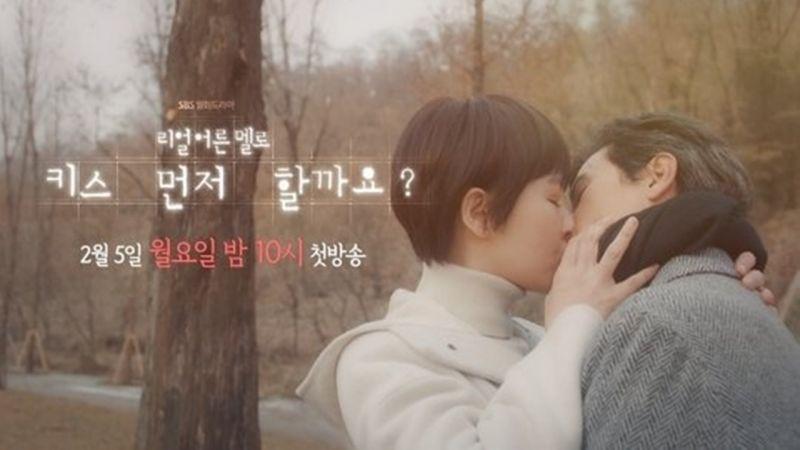 《要先接吻嗎》Teaser公開    金宣兒+甘宇成的直進攻勢