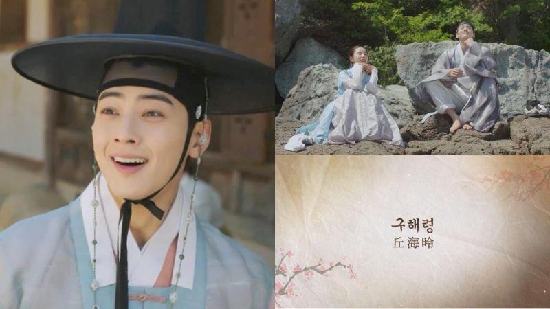 新剧《新入史官具海玲》正名为《新入史官丘海昤》,官方释出主演中文名字