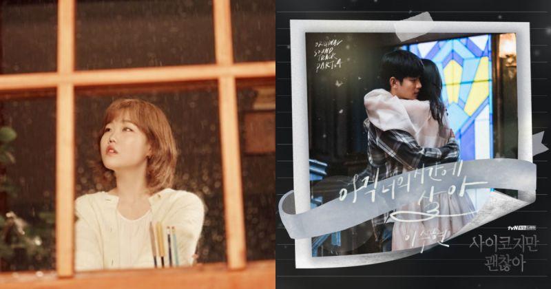 好劇配好歌 《雖然是精神病但沒關係》AKMU 李秀賢 OST 登音源榜首!