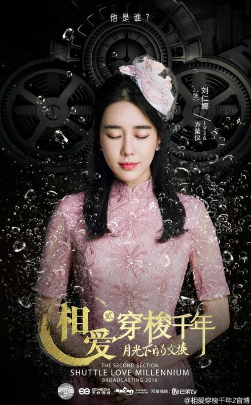 劉仁娜出演中國版《仁顯王后的男人2》角色海報公開