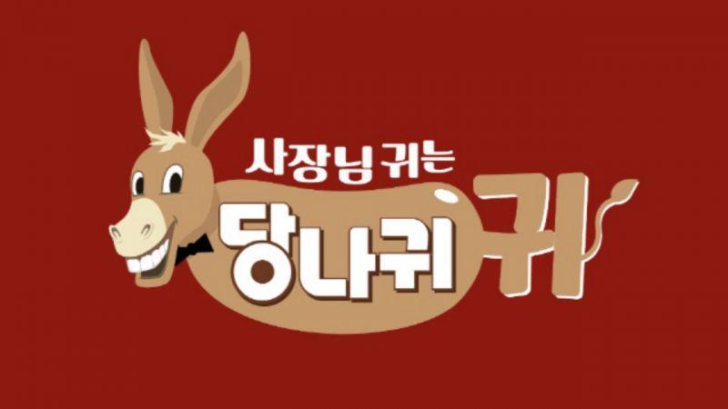 《兩天一夜》接檔節目28日開播!《社長的耳朵是驢耳朵》首期邀請東方神起瑜鹵允浩