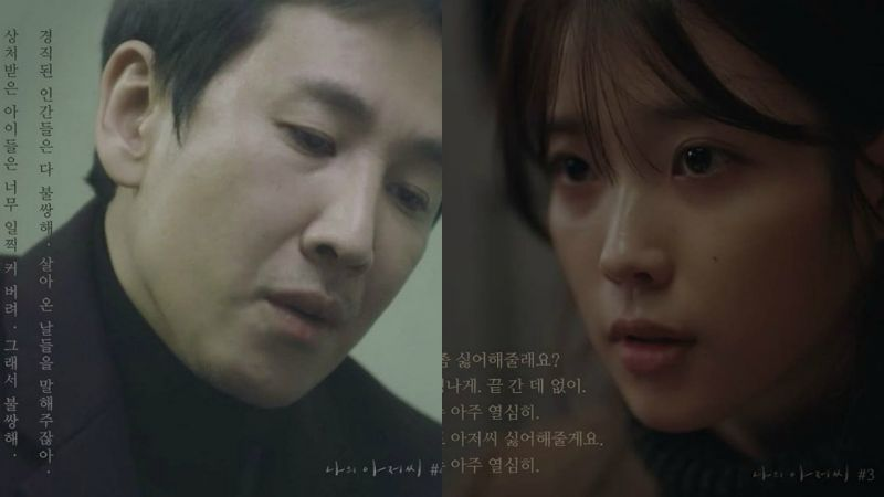 年度最喪韓劇《我的大叔》哪句台詞感動了你?