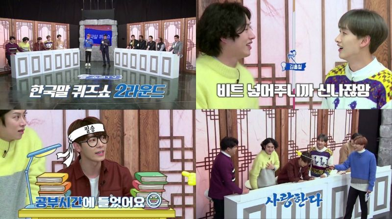 《Super TV》本週預告:與大家度過新年!和SJ一起的韓語Quiz秀