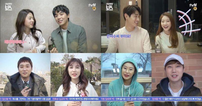 tvN月火剧《内向的老板》演员们终演视频感言曝光!满满的不舍啊~!