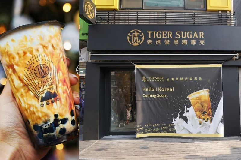 老虎堂的韩国本店将会设在弘大!
