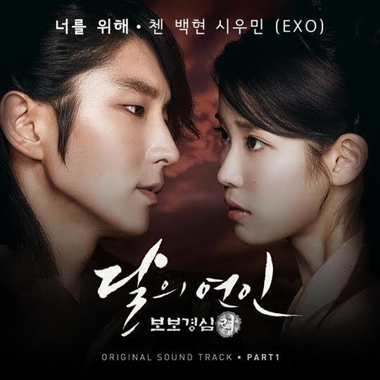 EXO CHEN&伯賢&XIUMIN獻唱《月之戀人》OST今日公開