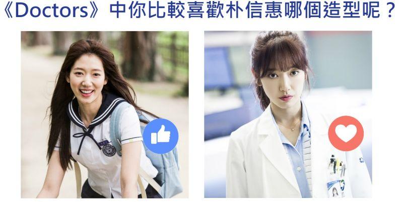 [八大x韓星網]《Doctors》中你們比較喜歡朴信惠哪一個造型呢?