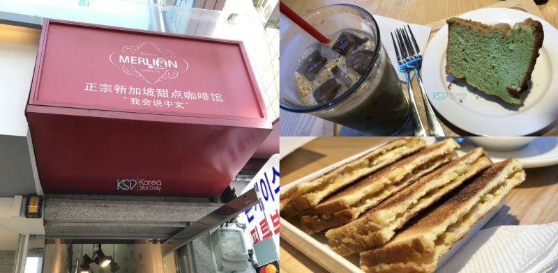 在韓國也可以吃到道地新加坡甜品:Merlion Café