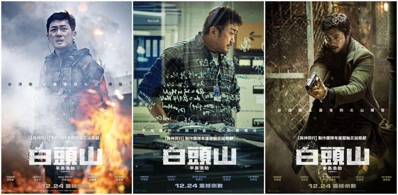 《白头山:半岛浩劫》受海外高度关切!未上映先售出多达90国