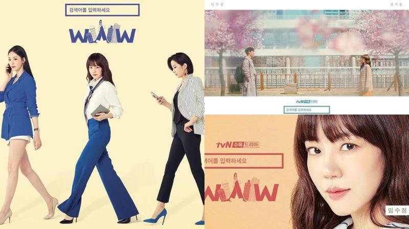 新剧《请输入检索词WWW》三张官方海报公开,强势姐姐们的浪漫爱情!?