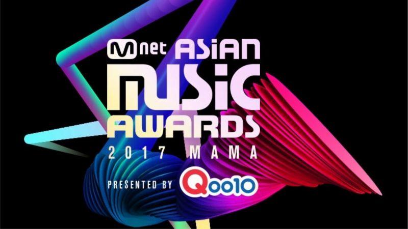 「2017 MAMA」所有得獎名單出爐!EXO連續五年奪最佳專輯獎!