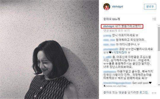 Girl's Day惠利因腦膜炎住院  李東輝IG:我說過要去醫院吧!