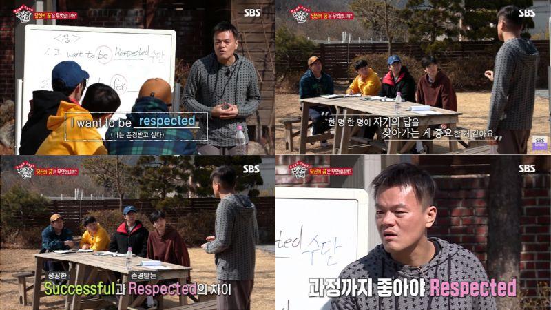 朴轸永的梦想是「比起成功更想要被人尊敬」并提到:「使用违法的方式得到了成功, 也不会得到尊敬!」