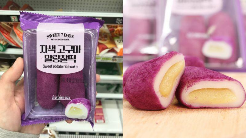 韩国7-11软Q软Q的紫色蕃薯年糕
