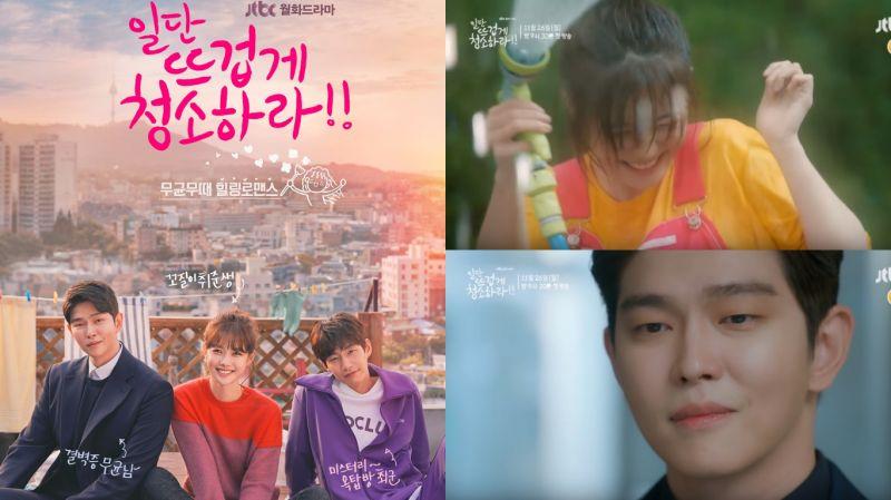 JTBC《先热情地打扫吧》公开宣传海报与剧情预告!「无菌男」尹钧相渐渐陷入「邋遢女」金裕贞的魅力?