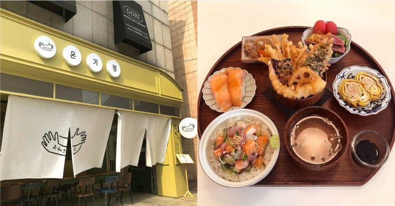 【新沙洞美食】来自大邱的美食名店:京都日式家常菜온기정