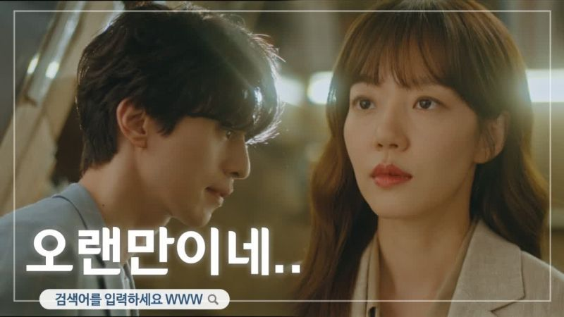 韓劇《請輸入檢索詞WWW》下週最新預告「李棟旭」登場引爆網上話題!