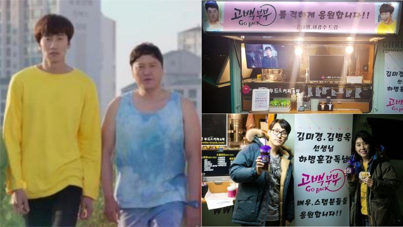 趙石家的義氣!李光洙&金大明為拍攝《Go Back夫婦》的「爸媽」送上應援咖啡車!