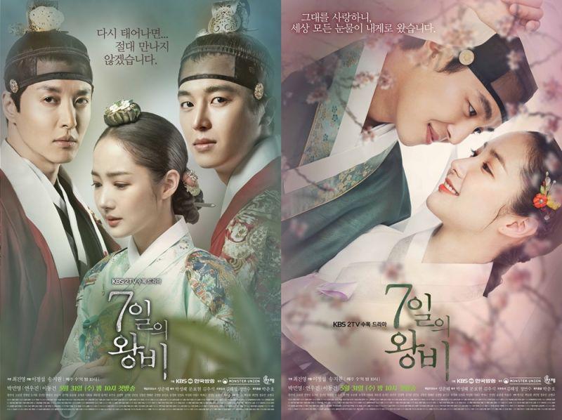 朴敏英、延宇振、李東健主演新劇《七日的王妃》公開官方宣傳畫報