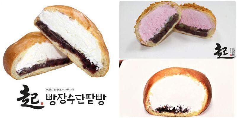 【大邱3天2夜】超好吃《朴起台》爆漿鮮奶油紅豆麵包 (食)