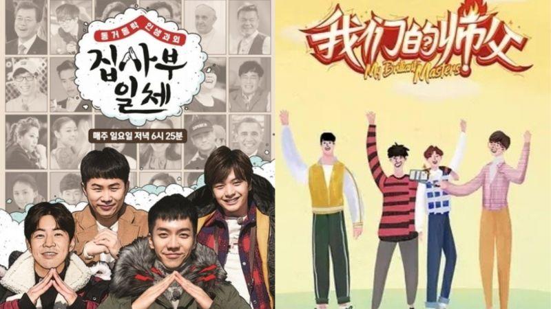 中國節目《我們的師父》被質疑抄襲《家師父一體》!SBS方面回應:「沒有正式出售過版權!」