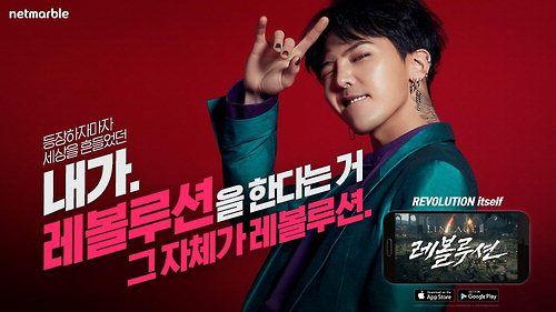 Bigbang GD代言新款手机游戏 潮流icon认证