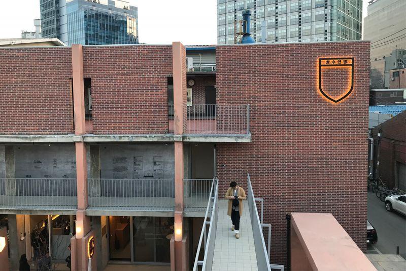 首爾新地標:聖水聯邦——新概念文化複合空間