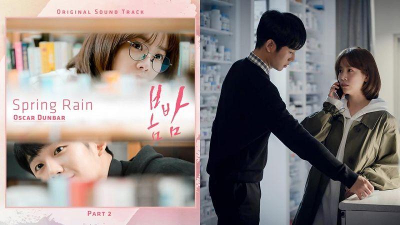 韓劇《春夜》第二首OST《Spring Rain》你就像春雨一般突然出現在我生命中…
