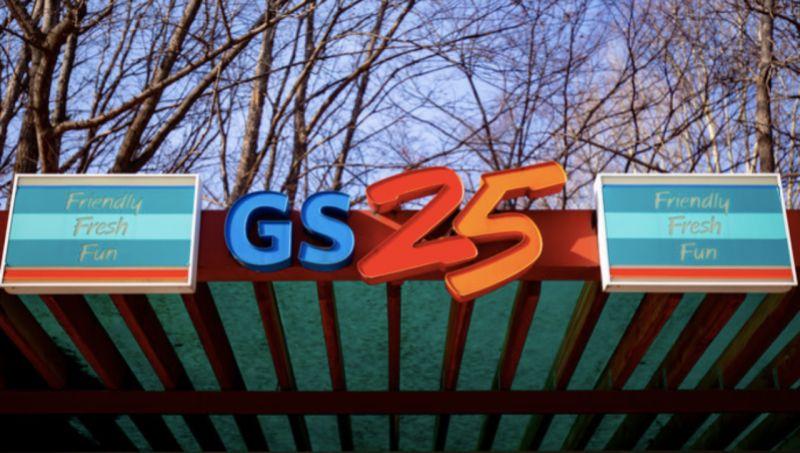 【K社韓文小百科】開通宵的便利店GS25為什麼不是GS24?
