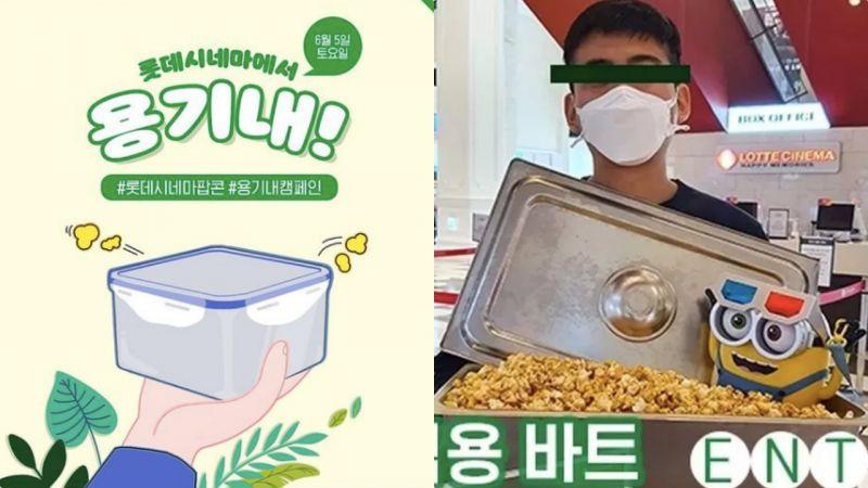 韩国电影院推出「自带桶装爆米花」服务:泡菜桶都算小的,有人带了垃圾桶XD