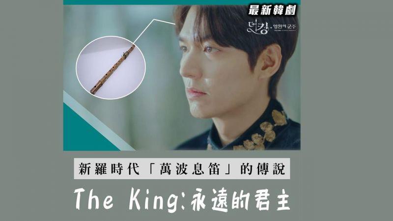 韓劇《The King:永遠的君主》:帶大家了解新羅時代「萬波息笛」的傳說?