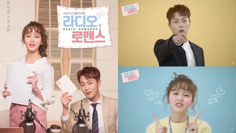 KBS全新月火劇《Radio Romance》尹斗俊&金所炫官方海報公開 四版預告你都看過了嗎~?