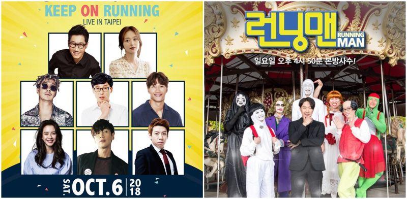 连续四年不忘台湾粉丝   Running Man全员到齐来台奔跑!!