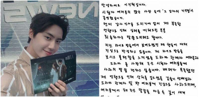 《那個男人的記憶法》圓滿播畢:李鎭赫以親筆信為日前直播言行道歉