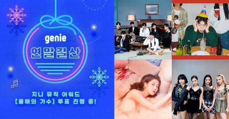 年末結算公開!2020 Genie「ZICO」獲年度歌曲&「防彈少年團」獲年度專輯
