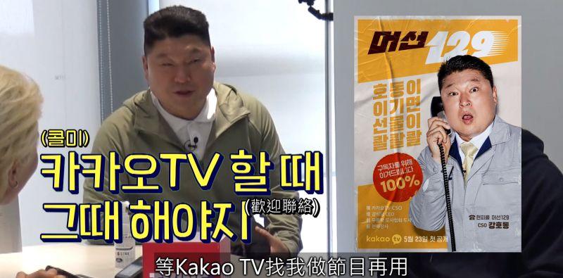 姜镐童真的收到Kakao TV联络!新节目名称《Musun129》还是自己名言