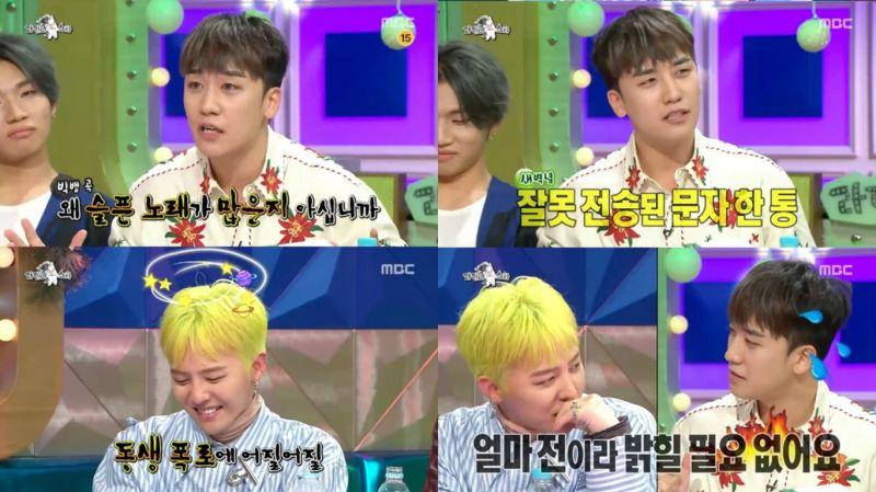 BIGBANG集體大爆料 GD又戀愛了?