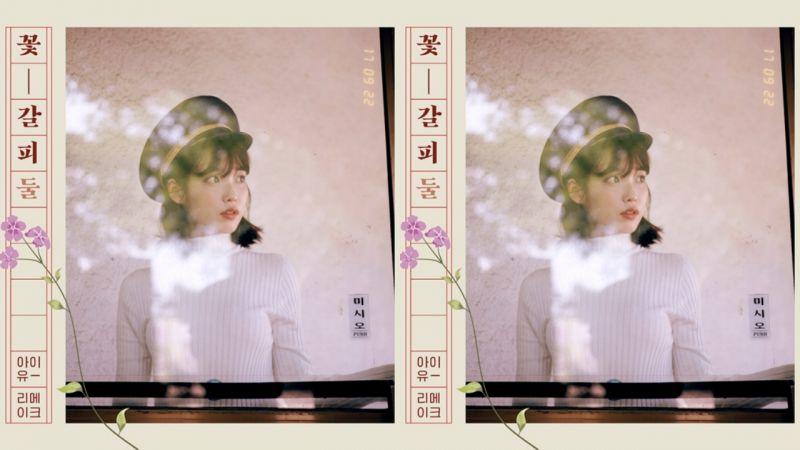 IU新專輯《花書籤2》封面公開! 確定9月22日發售
