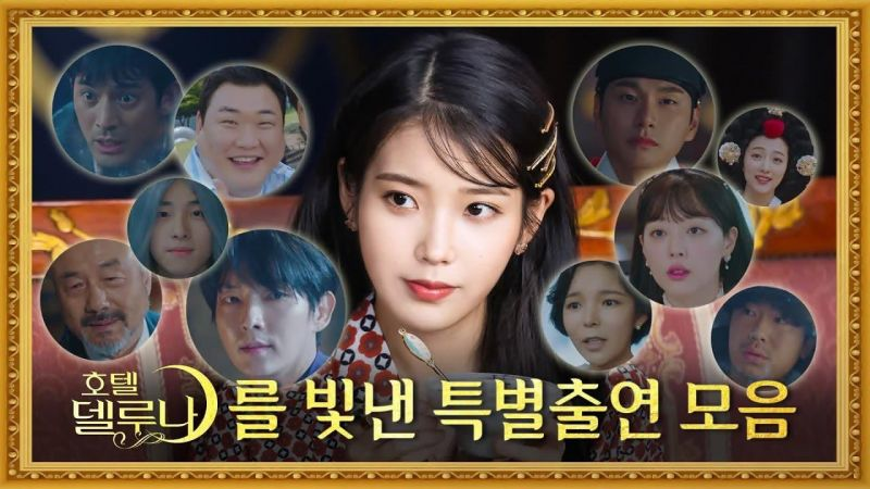 热门韩剧《德鲁纳酒店》至今客串演员有谁呢~?官方一次剪给你看!
