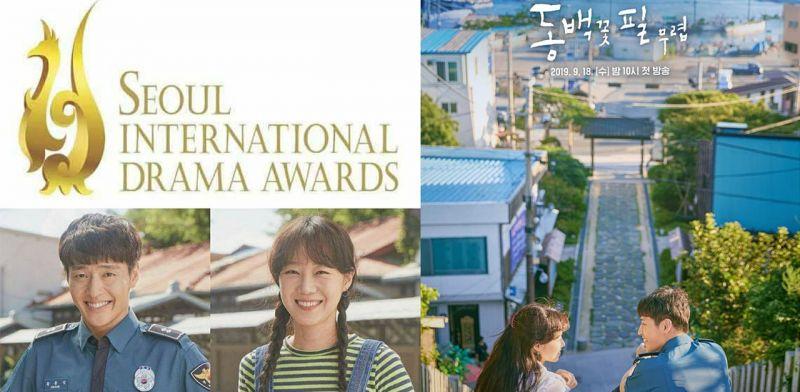 2020第15届SDA首尔国际电视节入围名单:《山茶花开时》角逐迷你剧奖、编剧奖、男女主角奖!