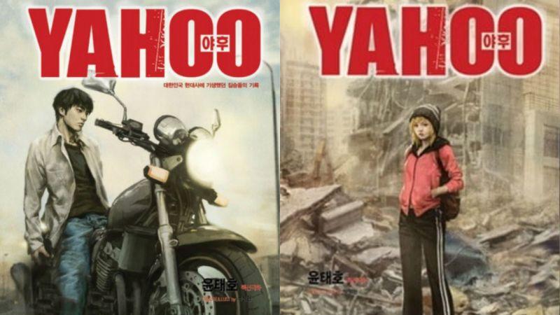《未生》《内部者们》原著作家尹胎镐最受期待的获奖漫画《YAHOO》,终於决定拍成电视剧!