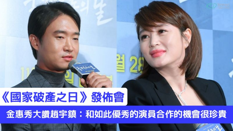 【《國家破產之日》發佈會】金惠秀大讚趙宇鎮:和如此優秀的演員合作的機會很珍貴