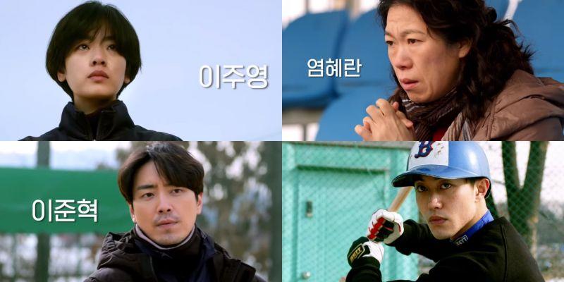 李周映《棒球少女》主預告公開,李浚赫、廉惠蘭、郭東延等配角現身