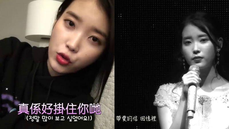 IU拼命练习的《夜信》粤语版公开了!发音标准不亚於香港人